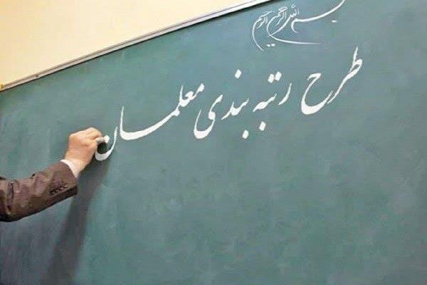 تصویب کلیات لایحه رتبه بندی معلمان در کمیسیون آموزش